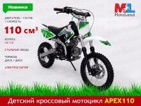 Новинка! Motoland Apex10!