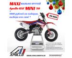 Apollo RXF Mini 50 + Сертификат на 5000р.