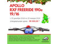 Спец-предложение на Apollo RXF FREERIDE 190