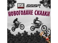 Новогодняя акция на мотоциклы BSE SSSR