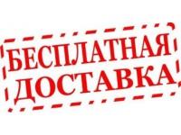 Бесплатная доставка питбайков по России!